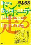 ドン・キホーテ走る~ドン・キホーテのピアス18~